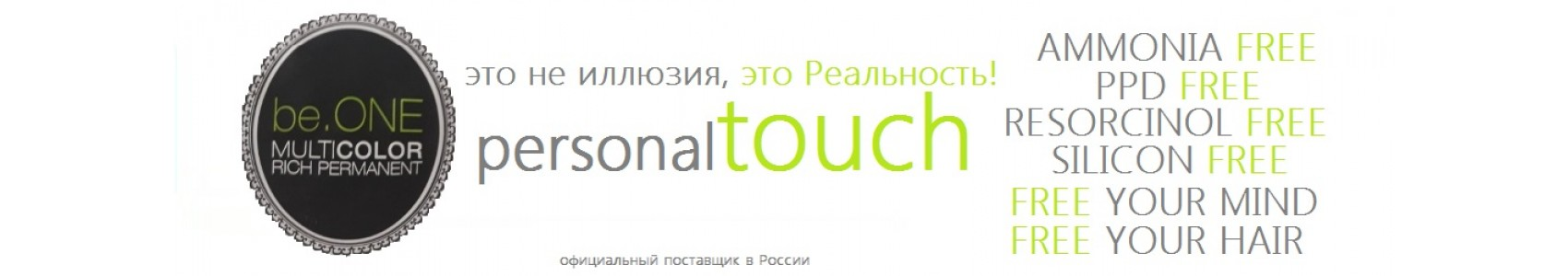 Be.One Personal Touch