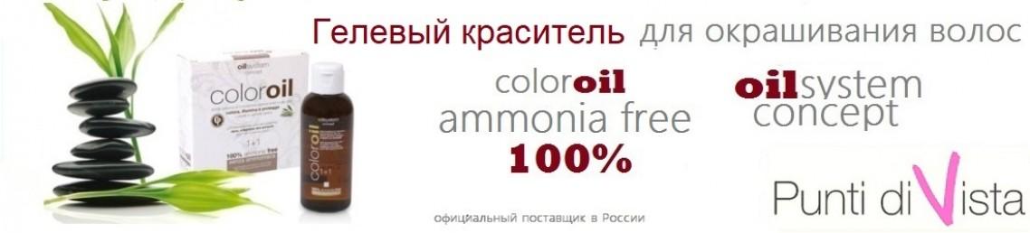 Color Oil System Concept